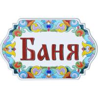 Рус-Арт Керамическая табличка