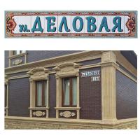 Рус-Арт Буквы из керамики для адреса - адресные таблички